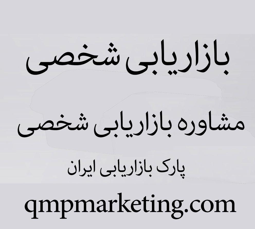 بازاریابی شخصی - بازاریابی خود - مشاوره بازاریابی