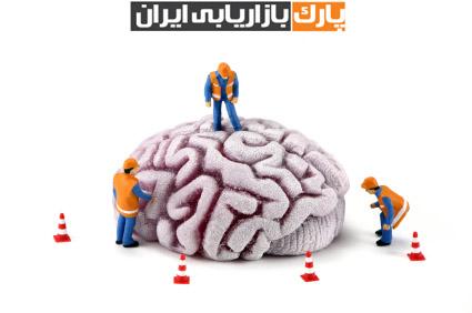 بازاریابی عصبی - Neuro marketing - مغز سفید