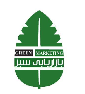 بازاریابی سبز - green marketing - برگ سبز