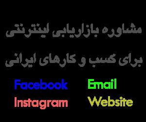 بازاریابی اینترنتی - مشاوره بازاریابی اینترنتی