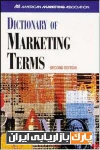 دیکشنری بازاریابی