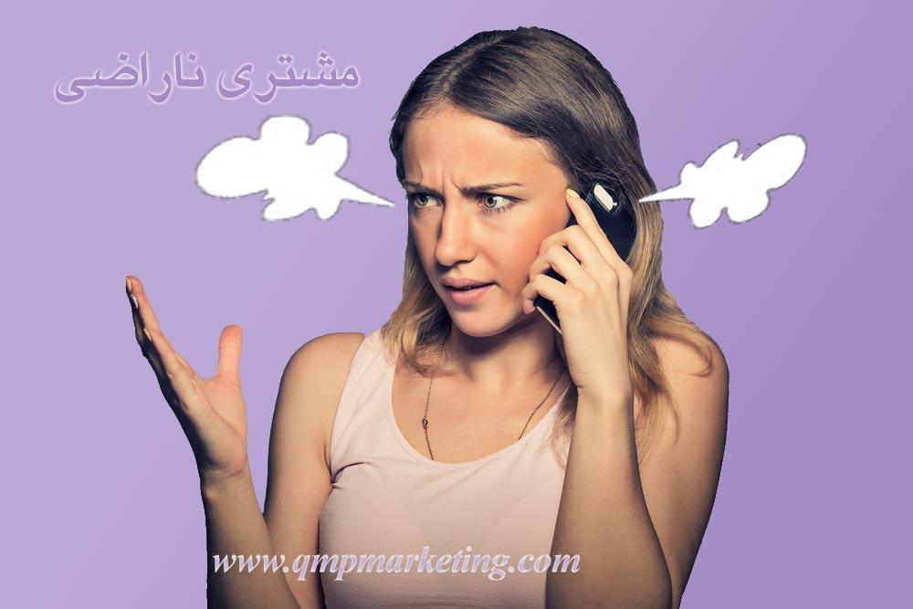مشتری ناراضی - مشتری عصبی