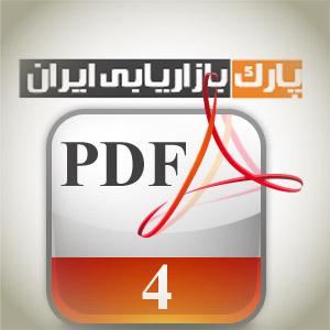 بازاریابی +پی دی اف pdf