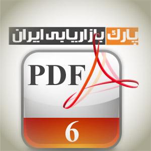 مشاور بازاریابی +pdf