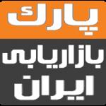 لوگو پارک بازاریابی ایران - اپلیکیشن بازاریابی