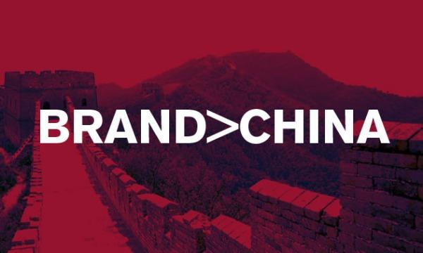دیوار چین - برندسازی چین