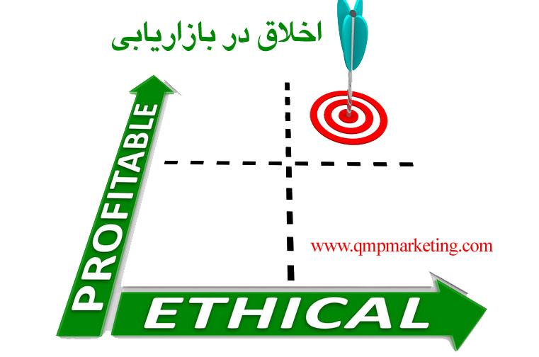 اخلاق بازاریابی - اخلاق در بازاریابی