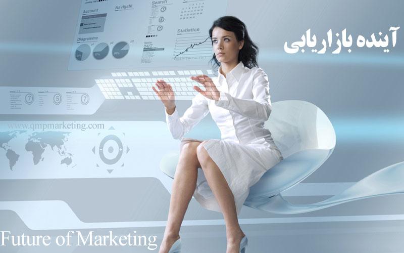 آینده بازاریابی