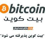 بیت کوین - bitcoin