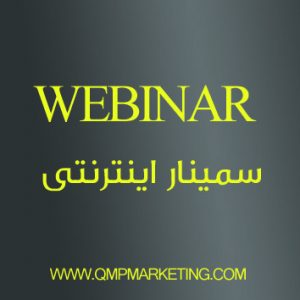 وبینار - سمینار اینترنتی - web conference
