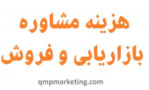 تعرفه مشاوره بازاریابی و فروش - هزینه بازاریابی