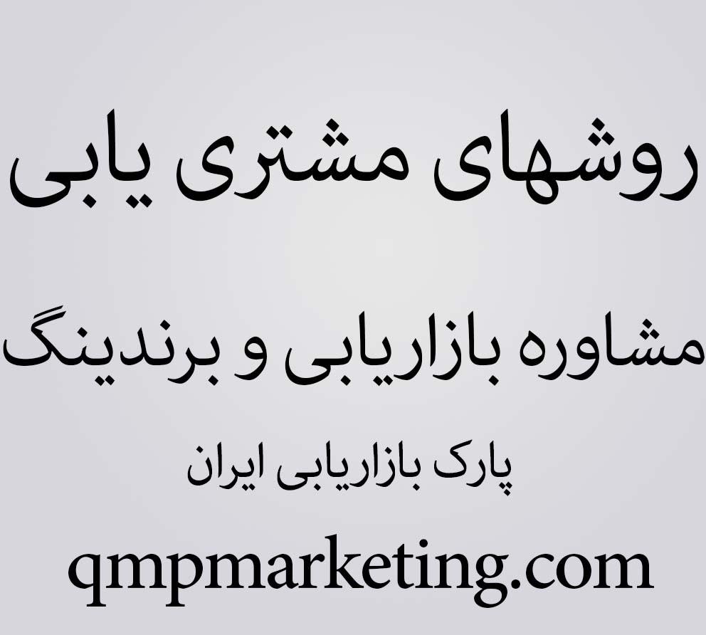 مشتری یابی - مشاوره بازاریابی برای مشتری یابی