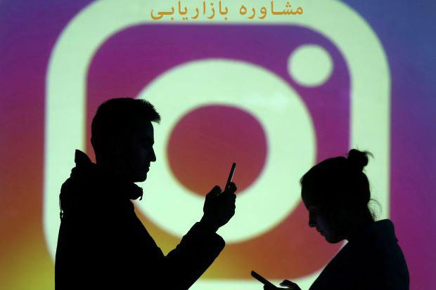 مشاور بازاریابی در اینستاگرام