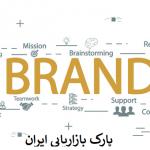 برندسازی شخصی - مشاور بازاریابی - مشاور برندسازی شخصی